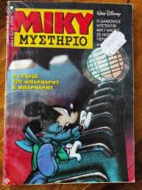 Μίκυ Μυστήριο 19