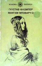 Μαντάμ Μποβαρύ (2)