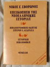 Επισκόπηση της Νεοελληνικής Ιστορίας (ια' Έκδοση)