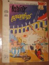 Ο Αστερίξ μονομάχος Νο9 1978