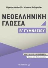 Νεοελληνική Γλώσσα Β΄ Γυμνασίου