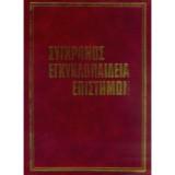 Σύγχρονος Εγκυκλοπαίδεια Επιστημών  (12 τόμοι)