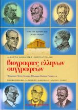 Βιογραφίες Ελλήνων Συγγραφέων Α' τόμος