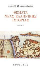 Θέματα νέας ελληνικής ιστορίας, τόμος Α΄