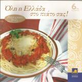 Όλη η Ελλάδα στο πιάτο σας! (τόμος 6) Ζυμαρικά-Ρύζι