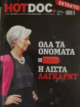 Hot doc.  τεύχος 13 γ οκτωβριου 2012