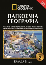 National Geographic - Παγκόσμια γεωγραφία - Ελλάδα Β' μέρος