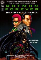 Batman forever το άλμπουμ της ταινίας