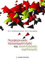 Περιφερειακός προγραμματισμός και αναπτυξιακός σχεδιασμός