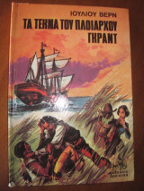 Τα τεκνα του πλοιαρχου γκραντ.ιουλιου βερν 1960