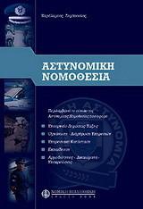 Αστυνομική νομοθεσία