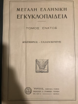 Μεγάλη Ελληνική εγκυκλοπαίδεια. Ένατος τόμος