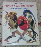 Με τους ηρωες του Ομηρου Ιλιαδα-Οδυσσεια
