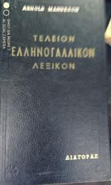 Το τέλειον ελληνογαλλικον λεξικόν