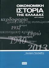 Οικονομική ιστορία της Ελλάδας