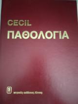 Cecil Παθολογία