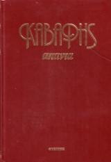 Άπαντα Καβάφη (6 τόμοι)