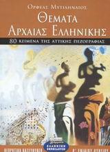 Θέματα αρχαίας ελληνικής Β΄ ενιαίου λυκείου