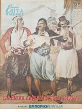 Ελληνικά Λαϊκά Μουσικά Όργανα - Επτά Ημέρες