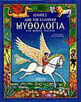 Ιστορίες από την ελληνική μυθολογία για μικρά παιδιά