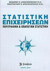 Στατιστική επιχειρήσεων