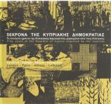 50χρονα της Κυπριακής Δημοκρατίας - Τα πενήντα χρόνια της Κυπριακής Δημοκρατίας χαραγμένα από τους Κύπριους