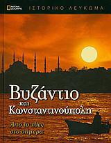 National Geographic: Βυζάντιο και Κωνσταντινούπολη