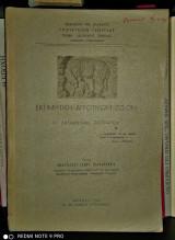 Εκτιμητική Αγροτικών Ζώων ΙΙ : εκτιμητική προβάτου