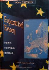 Ευρωπαϊκή Ένωση: δίκαιο, οικονομία, πολιτική