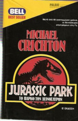Jurassic Park: Το Πάρκο των Δεινοσαύρων
