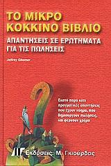 Το μικρό κόκκινο βιβλίο