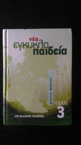 Νέα εγκυκλοπαιδεία Τόμος 3