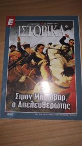 Ε Ιστορικά τεύχος 76