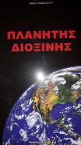 Πλανήτης Διοξίνης