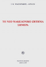 Το νέο μακεδονικό ζήτημα σήμερα