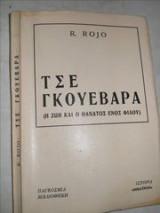 Τσε Γκουεβάρα (η ζωή και ο θάνατος ενός φίλου) - 1η Έκδοση 1974