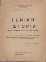 Γενική ιστορία (Αρχαία, Ρωμαϊκή, Μέσων και νέων χρόνων)