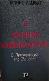 Η ελληνικη νομενκλατουρα