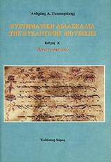 Συστηματική διδασκαλία της βυζαντινής μουσικής