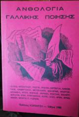 Ανθολογία Γαλλικής ποίησης, Γ.Σημιριώτη