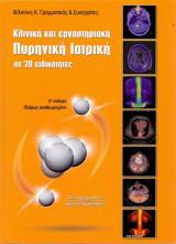 Πυρηνική Ιατρική. Κλινική και εργαστηριακή σε 20 ειδικότητες. 5η έκδοση πλήρως αναθεωρημένη