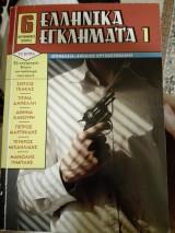 Ελληνικά εγκλήματα 1