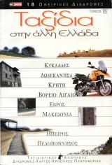 0300 Ταξίδια στην άλλη Ελλάδα τόμος 2ος (β) (2000)