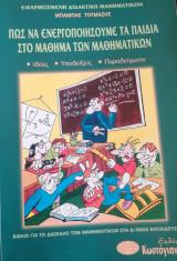 Πώς να ενεργοποιήσουμε τα παιδιά στο μάθημα των μαθηματικών