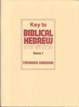Key to Biblical Hebrew Step by Step -  2 volumes
