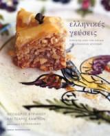 Ελληνικές γεύσεις