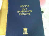 Ιστορία του ελληνικου εθνους