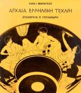 Αρχαία Ελληνική Τέχνη. Συλλογή Ν.Π. Γουλανδρή