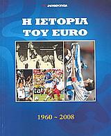Η ιστορία του Euro 1960-2008
