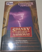 Spanky, ο φύλακας δαίμονας